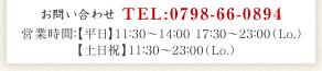 お問い合わせTEL:0798-66-0894営業時間:【平日】11:30~14:00 17:30~23:00(Lo.)【土日祝】11:30~23:00(Lo.)
